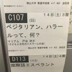 2018年7月14日愛知サマーセミナー