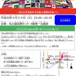 名古屋市国際交流課の主催「多文化共生プラン会議」