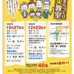 【開催】10月27日日曜防災一鍋クッキング!
