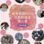 名古屋NGOセンターの冊子掲載