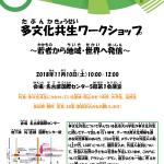 2018年11月1名古屋市立大学「山本ゼミ」