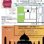 7月23日午後、外国人無料健康診断@野跡、港区