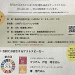 7月7日(金)18:30〜活動紹介@なかむら資源屋