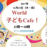 11月23日(木)子ども達の「多文化カフェ」開催決定❗️