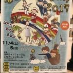 11月5日子どもcity名古屋に参加しました